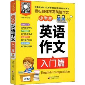 小雨作文:《小学生英语作文·入门篇》