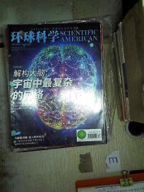 环球科学 2019 9