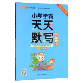 小学学霸天天默写(五年级下全彩手绘)