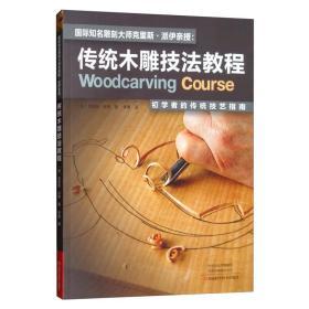 国际知名雕刻大师克里斯·派伊亲授:传统木雕技法教程