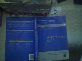高等院校信息安全专业系列教材:网络安全(第2版)