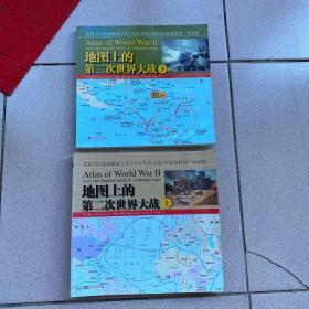 地图上的第二次世界大战(上下)全两册