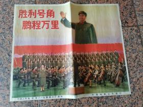 上1-336、胜利号角鹏程万里,中国人民解放军八一电影制片厂,1977年,中国电影公司,规格2开,9品。