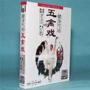 全新正版正版光盘 健身养生气功太极八段锦易筋洗髓经五禽戏DVD教学程