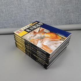 世界十大名画家画集(全十卷存8卷)