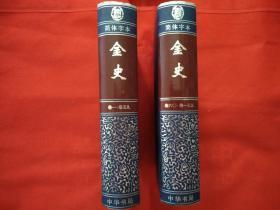 简体字本:金史(卷一至卷一三五)全2册