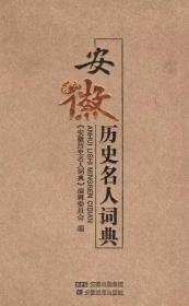 安徽历史名人词典(全2册)