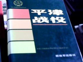 【中国人民解放军历史资料丛书】平津战役
