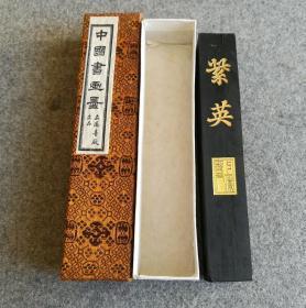 紫英   四两     上海墨厂  曹素功      80年代 中后期  试研过   墨液黑亮滑滋润     将近128克