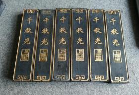 千秋光  二两     选烟   上海墨厂  曹素功      80年代   每锭80元  一次拿8锭600元