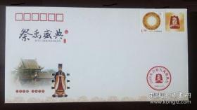 2009年公祭大禹陵纪念封