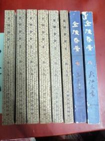金陵春梦(1-2-3-4-5-6-7-8)全八集【32开】