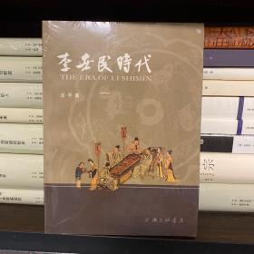 李世民时代