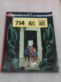 714航班:丁丁历险记(大16开)