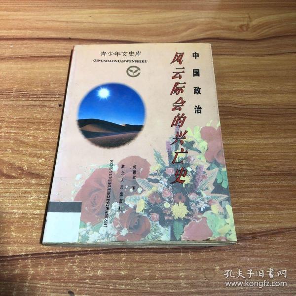 中国政治:风云际会的兴亡史