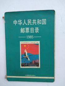 中华人民共和国邮票目录1985