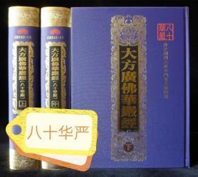 大方广佛华严经(80卷本)八十华严(上中下三册)