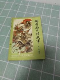 【一版一印】两晋南北朝故事-中国历史故事集