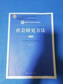社会研究方法(第五版)(新编21世纪社会学系列教材)正版保证有少许写划