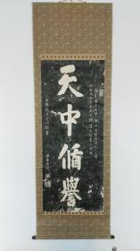 日本回流清代碑帖拓片刘墉题字天中循誉刻石老裱白棉纸大幅1032