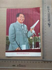 中国人民的伟大领袖毛泽东主席  尺寸图为准