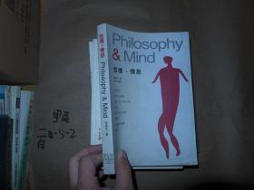哲理与情思 签赠本