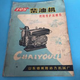 195柴油机使用维护说明书(1971年山东莱阳动力机械厂)