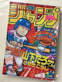 少年jump80年代刊圣斗士龙珠澄路原始连载