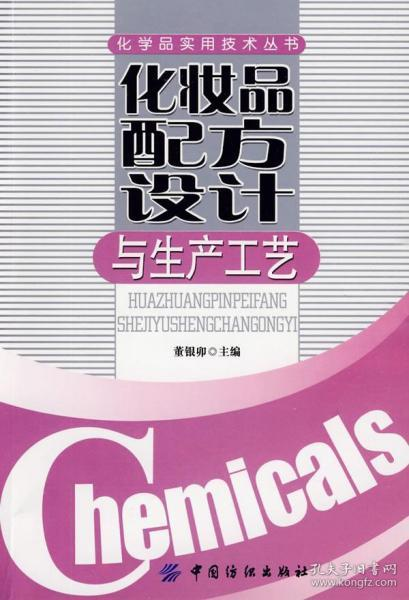 化妆品配方设计与生产工艺