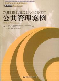 公共管理案例 戈伦比威斯基 等,汪大海  中国人民大学出版社 9787300055824
