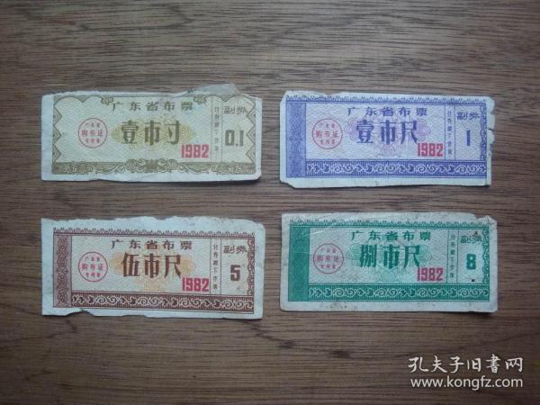 82骞村箍涓���甯�绁�锛�4寮�锛�