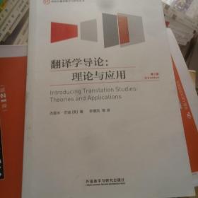 外研社翻译教学与研究丛书·翻译学导论:理论与应用(第三版)