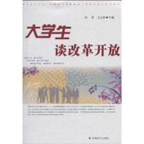大学生谈改革开放 项进,沈志莉 中国社会出版社 9787508730769