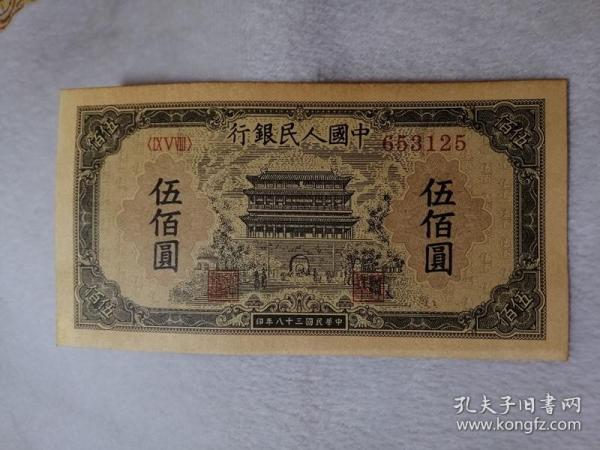 第一套人民币 伍佰元纸币 编号653125