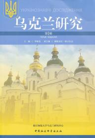 乌克兰研究(第1辑) 李姬花  中国社会科学出版社 9787500498698