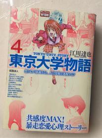 东京大学物语4