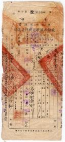 �颁腑�界��剁エ璇�-----涓���姘��芥�逛�1950骞磋吹宸����典�