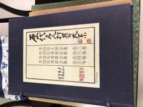日本原版皮《歷代名人打碁大系》全四函,共18冊!限定發行1000套、該套為900號,大16開線裝本!