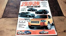 汽车族2007.3
