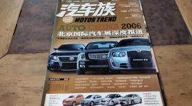 汽车族2006.12