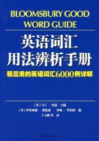 英语词汇用法辨析手册:易混淆的英语词汇6000例详解 曼瑟 ,费格森,罗伯特,丁大刚 世界图书出版公司 9787506285667