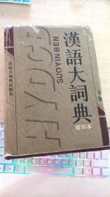 汉语大辞典下