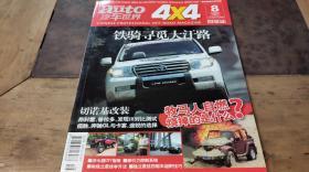 auto姹借溅涓���4x4 2009.8