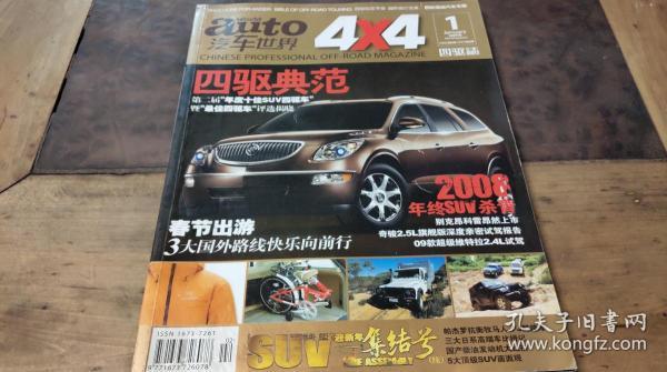 auto姹借溅涓���4x4 2009.1