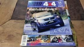 auto姹借溅涓���4x4 2010.11