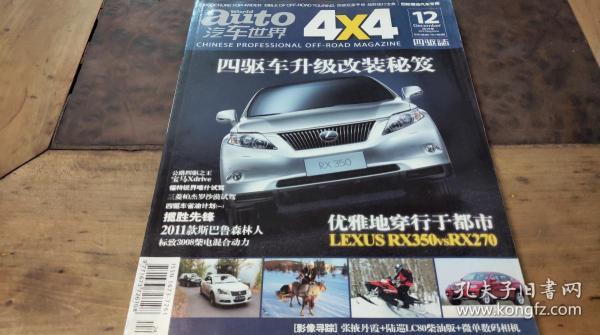 auto姹借溅涓���4x4 2010.12