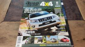 auto姹借溅涓���4x4 2010.8