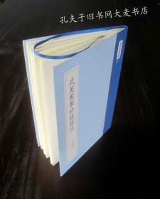 《古刻新韵三辑.武英殿聚珍版程式》浙江人民美术出版社