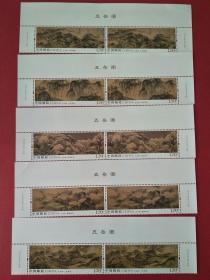 2019-16五岳图特种邮票两联(带票名厂铭)