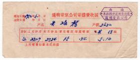 �垮�姘寸�典�棰�---50骞翠唬��绁ㄥ����-----1950骞村����甯������垫�����